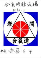 Aikido Milano Dojo